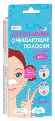 Полоски для носа очищающие двухфазные CETTUA , 3 пары: фото